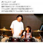 ♬ー T.s Drum School ドラム生 募集ー♬